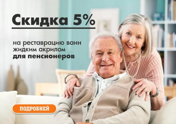 Скидка 5% для пенсионеров на реставрацию ванн